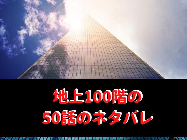 漫画 地上 100 階 ネタバレ